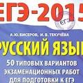 Як писати ЄДІ з російської мови