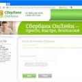 Як підключити ощадбанк онлайн і як користуватися ощадбанк онлайн