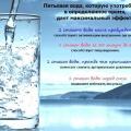 Пий з користю! Професійні рекомендації про те, коли потрібно вживати воду.