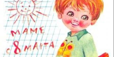 Дитячі вірші на 8 березня