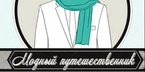Аксесуар, який ніколи не вийде з моди! 6 креативних способів зав'язати шарф.